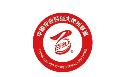 中国专业百强大律所联盟成立,律界权威汇聚共襄盛举9
