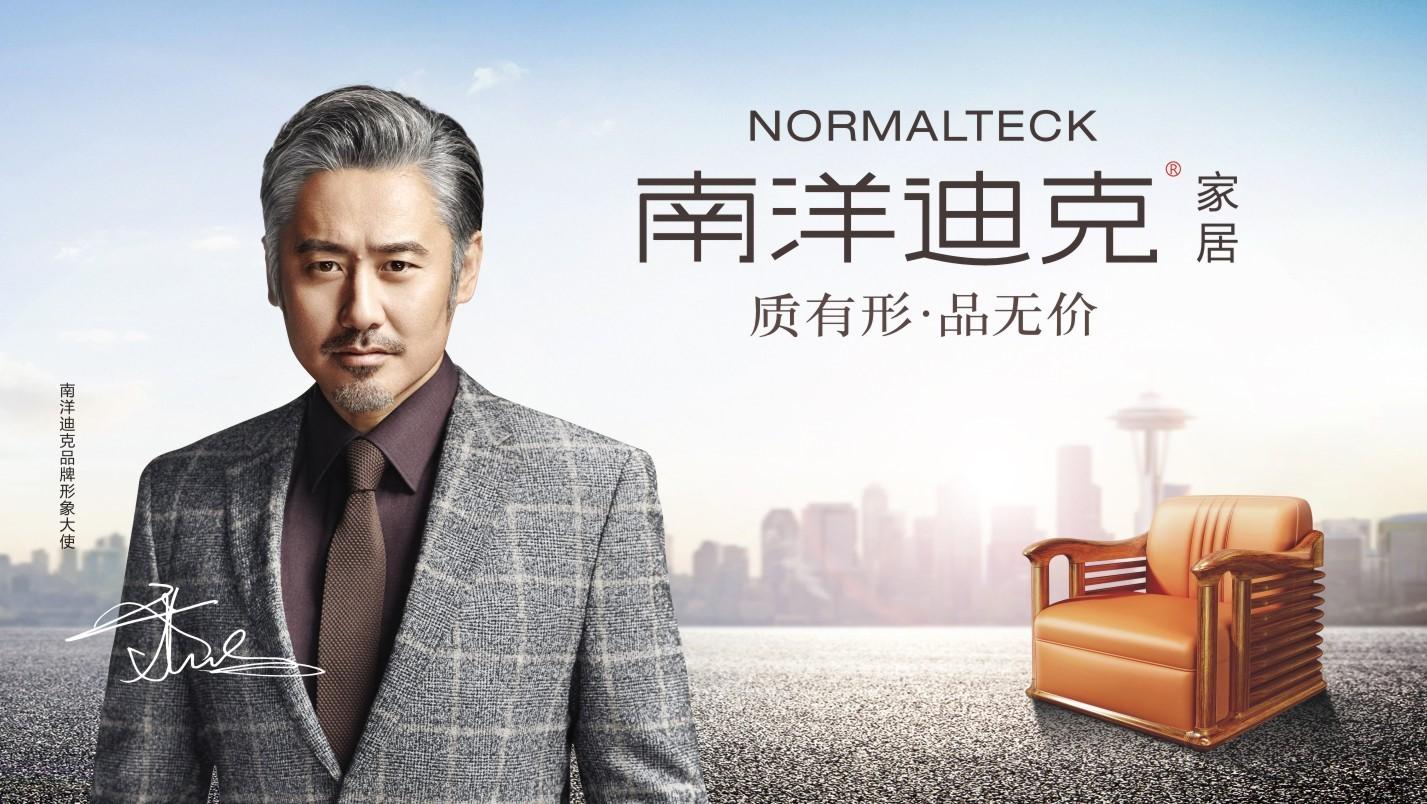 北京遇上西雅图2》首亮相南洋迪克实木家具提油漆成本v油漆家具厂图片