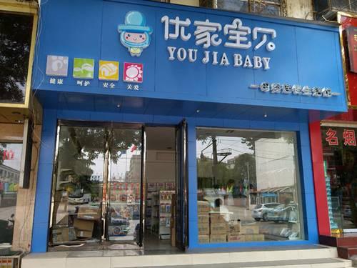 母婴店加盟前景好 母婴品牌优家宝贝掌握技巧