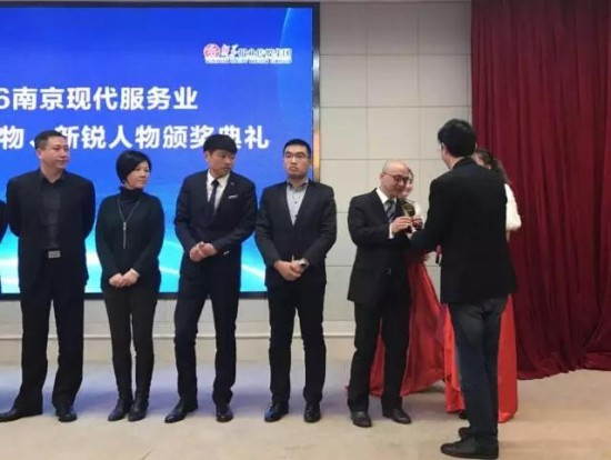 法通董事长马海英荣膺2016南京现代服务业十