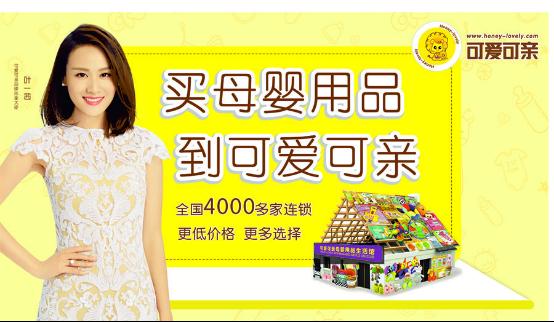 明星辣妈叶一茜签约可爱可亲 为全国4000加盟店倾情代言