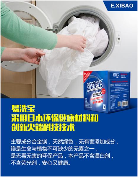 易洗宝告诉你不要让劣质洗涤用品伤害你!