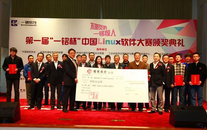 首届中国Linux软件大赛圆满收官 百万大奖名花有主