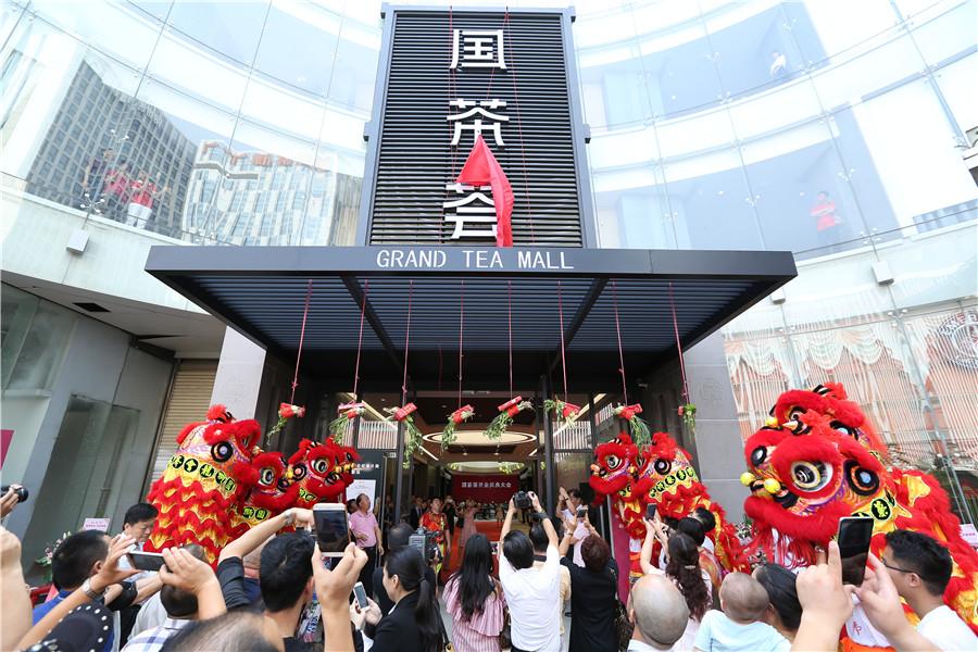 中国首个茶文化主题商城盛大开业