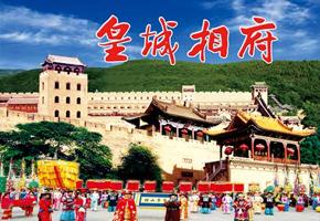 皇城,相府,旅游,景区,文化