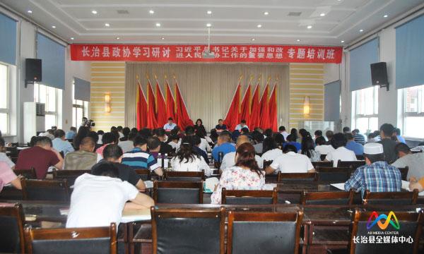长治县举行政协第二期学习研讨专题培训班开班