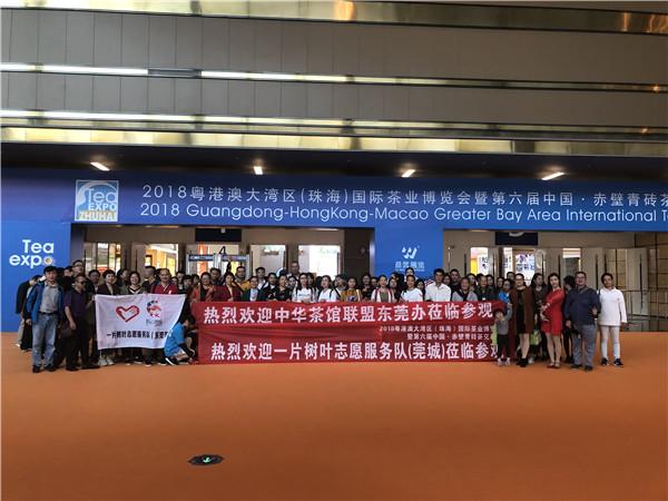 新支点 新机遇丨2018粤港澳大湾区茶博会12月6日珠海国际会展中心盛大开幕