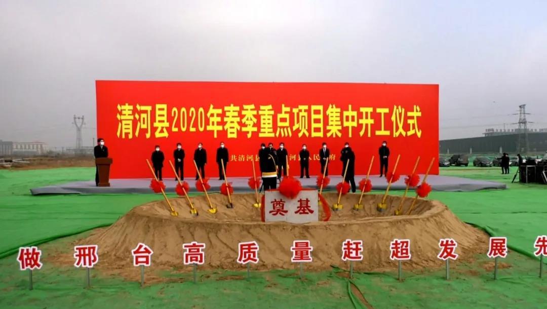 河北清河县2020年春季重点项目集