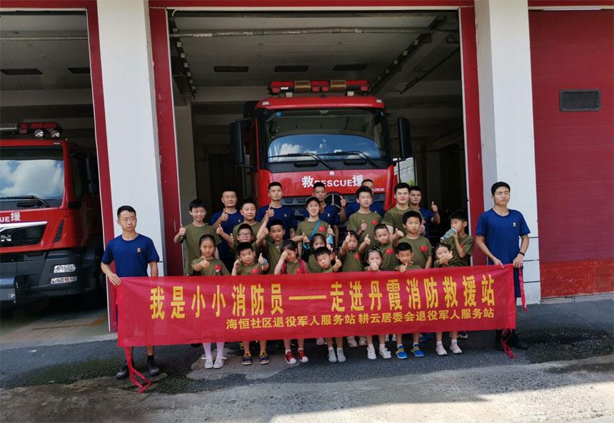 """合肥经开区海恒社区:举办""""我是小小消防员""""活动"""
